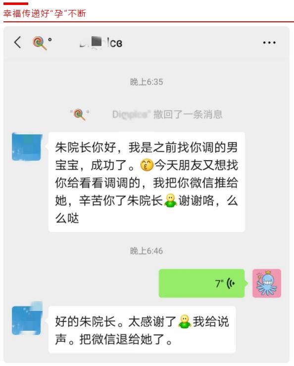 微信报喜2.png