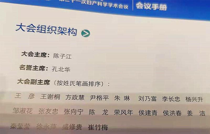 妇产科学术会议4_副本.jpg